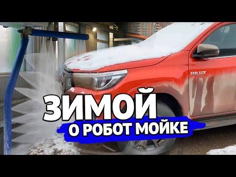 Автоматическая бесконтактная мойка в Москве глазами клиента