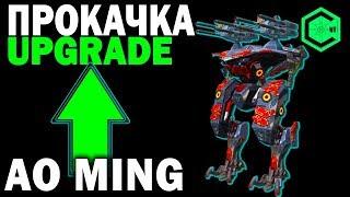 Full UPGRADE AO MING! War Robots Прокачиваем АО МИНГ в ТОП! Летающий Титан!