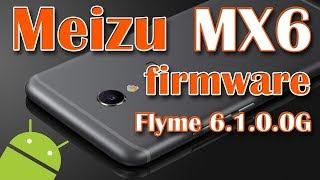 Meizu MX6 прошивка на глобальную прошивку Flyme 6.1.0.0G через утилиту FlashFire (firmware)