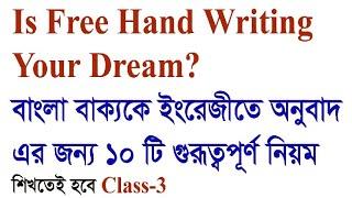 Translation Bengali to English//Translation এর নিয়ম//Free hand writing rules//Basic English bangla screenshot 4
