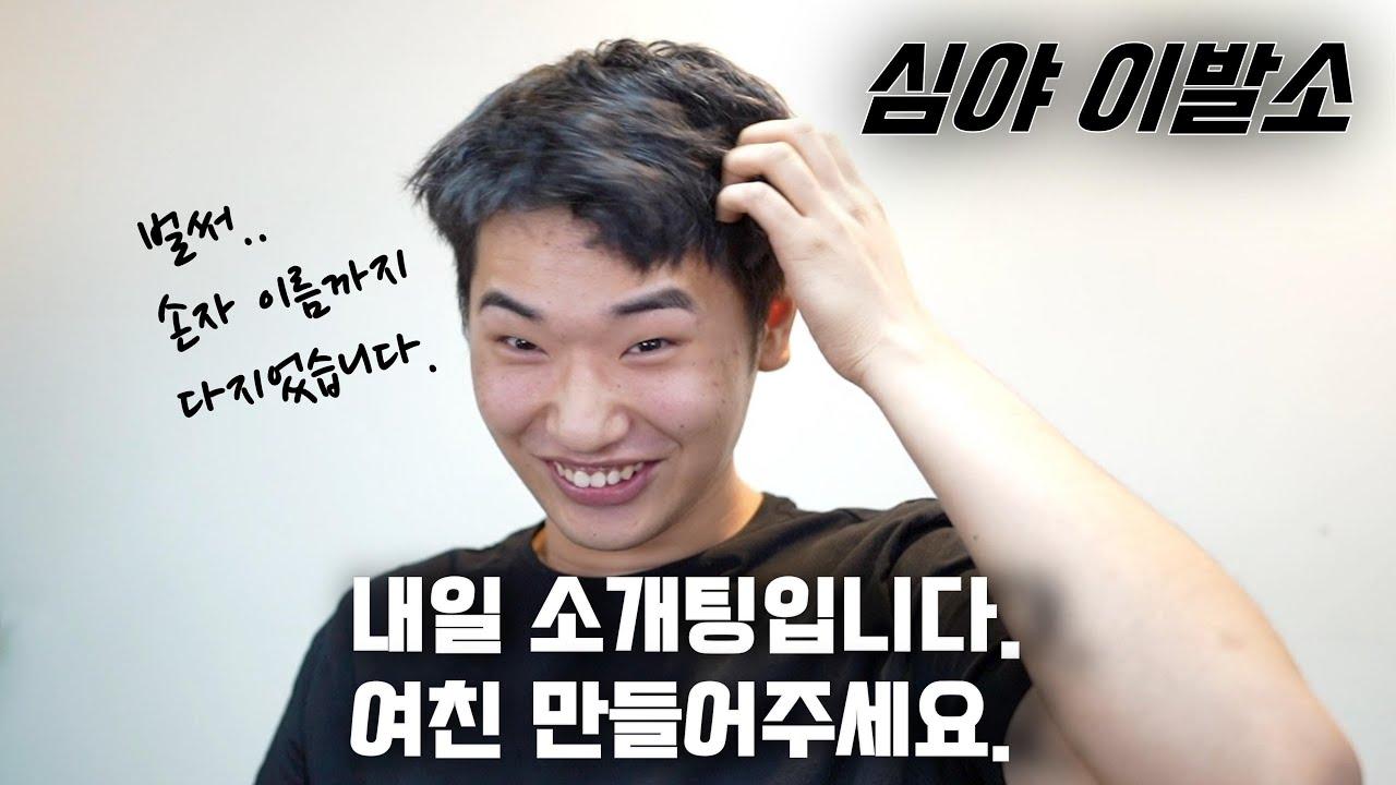 군대전역후  첫 여친만들기 프로젝트.. 머리 기를때는 무조건 가일컷이 최강입니다.(feat.진짜 역대급으로 변신!!!!!)