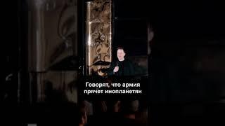 Илон Маск про инопланетян и НЛО