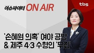 '손혜원 의혹' 여야 공방 &제주 4·3 수형인 '무죄' [이슈파이터]