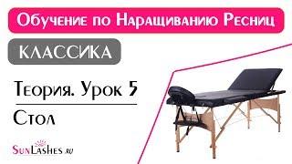 Наращивание ресниц Обучение Теория Урок 5. Как выбрать массажный стол для работы.(, 2015-08-14T12:40:10.000Z)