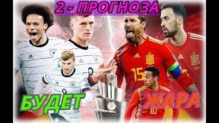 ИСПАНИЯ ГЕРМАНИЯ Прогноз и Ставка на футбол Лига Наций УЕФА 17 11 2020