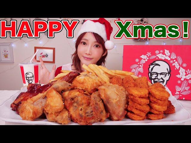 【大食い】大事故発生!?ケンタッキーのクリスマスパックを食べる!クリぼっちでも気にしない木下サンタ[KFC]ファンタ 芳醇アップル【木下ゆうか】