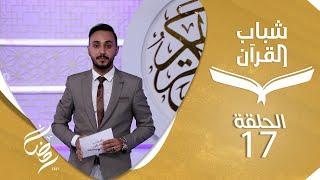 شباب القرآن | الحلقة 17