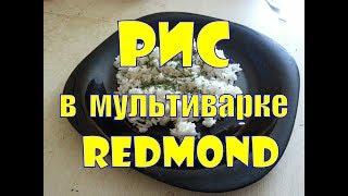 Готовка риса в мультиварке Redmond