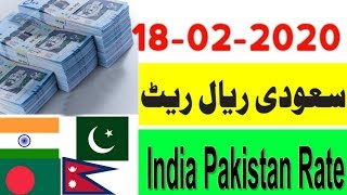 18 February 2020 Saudi Riyal Exchange Rate, Today Saudi Riyal Rate, Sar to pkr, Sar to inr