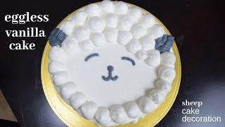eggless cake recipe eggless vanilla cake how to make sheep cake