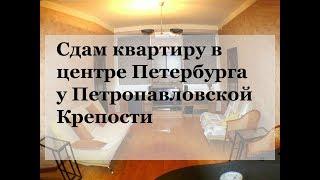 Сдам квартиру у Петропавловской крепости в самом центре Петербурга