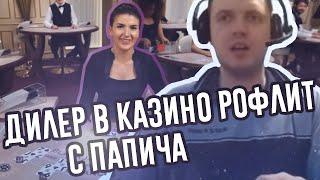 ДИЛЕР В КАЗИНО РОФЛИТ С ПАПИЧА