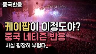[중국반응] kpop의 세계적 위상을 느낀 중국 네티즌 반응