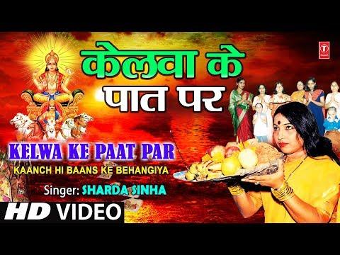 Kelwa Ke Paat Par By Sharda Sinha Bhojpuri Chhath Songs [Full Song] Chhathi Maiya