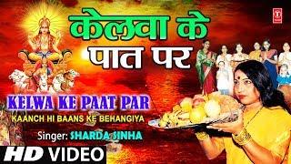 kelva-ke-paat-par-by-sharda-sinha-bhojpuri-chhath-songs-full-song-chhathi-maiya