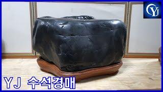 수석경매 최고의 수석 남한강 오석Ep.131 수석경매장…