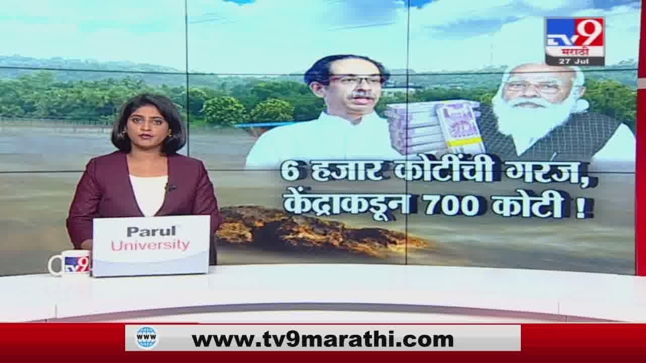 Download Special Report   6 हजार कोटींची गरज, केंद्रांकडून 700 कोटी ! -tv9