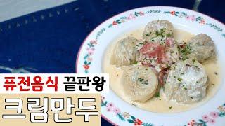 [크림만두] 집에서 간단하게 한식과 양식 퓨전음식인 까…
