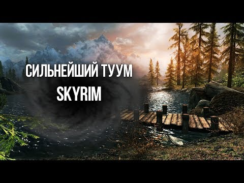 """Skyrim САМЫЙ СИЛЬНЫЙ ТУУМ В ИГРЕ """"Крик Разрыв души"""" thumbnail"""