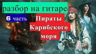 Уроки гитары.Пираты Карибского Моря 6 часть