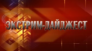 ЭКСТРИМ-ДАЙДЖЕСТ (эфир 07.11.2014) Шклов ТВ.