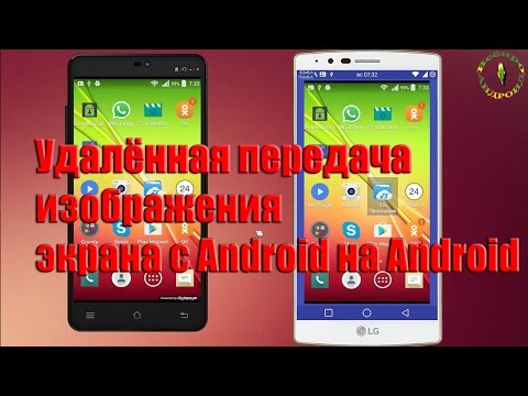 Удалённая передача изображения экрана с Android на Android