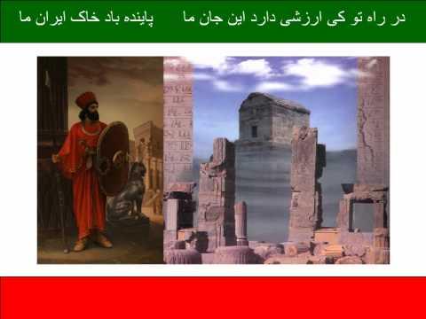 Ey iran song with lyrics ای ایران ای مرز پر گهر