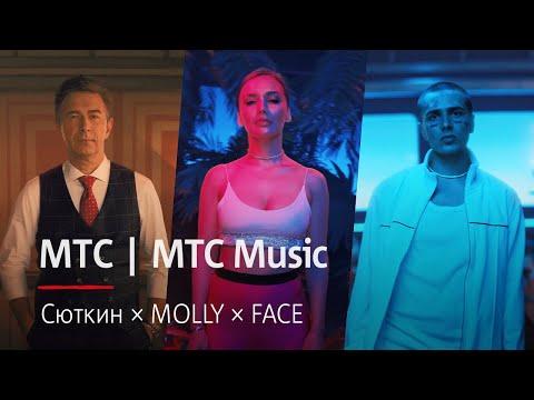 МТС- -МТС-music- -Сюткин-×-molly-×-face