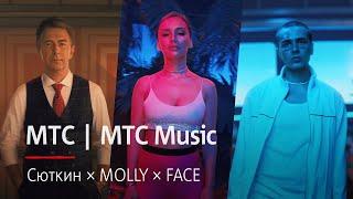 МТС   МТС Music   Сюткин × MOLLY × FACE