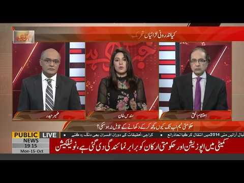 PTI Attock se election kyun hari? Janie Anchor Person Zameer Haider se