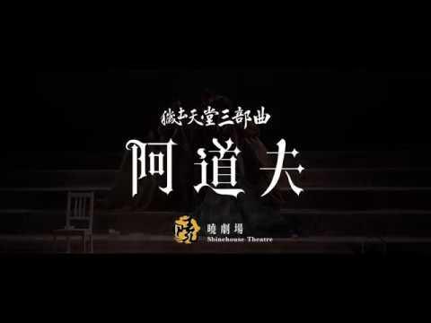 曉劇場_穢土天堂三部曲《阿道夫》(3mins)
