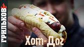 Французский хот-дог SKOGA.wmv - YouTube
