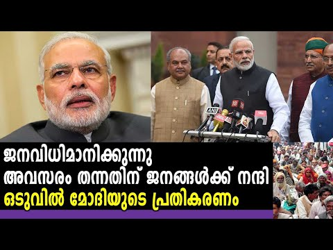 Election Results 2018 : ഒടുവിൽ മോദിയുടെ പ്രതികരണം   Oneindia Malayalam