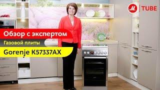Видеообзор газовой плиты Gorenje K57337AX с экспертом «М.Видео»