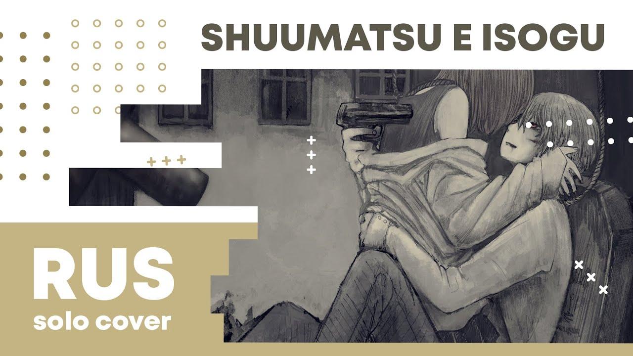 【Cat】Shuumatsu e Isogu (VOCALOID RUS cover)