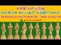 சக்தி வாய்ந்த நவகிரக காயத்ரி மந்திரங்கள்   Navagraha Gayatri Mantra in Tamil
