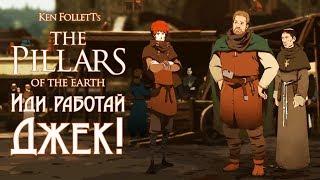 Ken Follett's The Pillars of the Earth - Прохождение игры #16 | Иди работай, Джек!