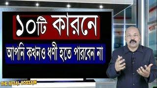 ১০টি অভ্যাস যা আপনাকে কখনো ধনী হতে দেবে না | success Habits | Success Motivational Video in Bangla