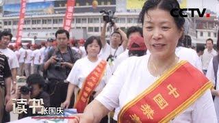 《读书》 20190629 郭毅 《毒战——中国禁毒英雄实录》 民间禁毒楷模 张国庆| CCTV科教