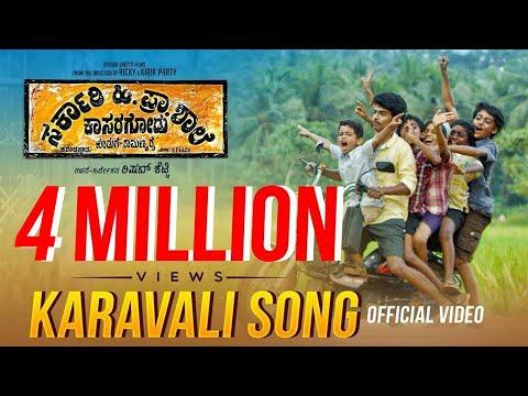 Karavali Song   Sarkari Hi. Pra. Shaale, Kasaragodu   Vijay Prakash, Vasuki Vaibhav   Rishab Shetty