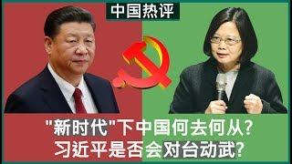 """中国热评:""""新时代""""下中国何去何从?习近平是否会对台动武?  嘉宾:魏京生、高文谦"""