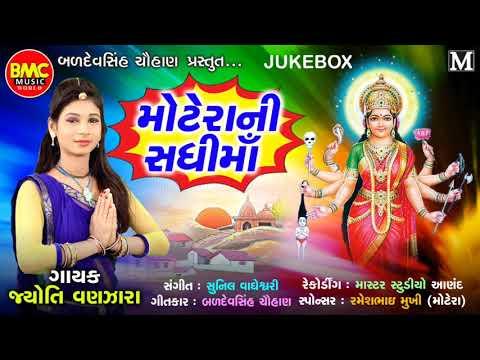 Moterani Sadhima | Jyoti Vanzara | New Song 2018 | સધીમાના ગરબા | Bmc Music World