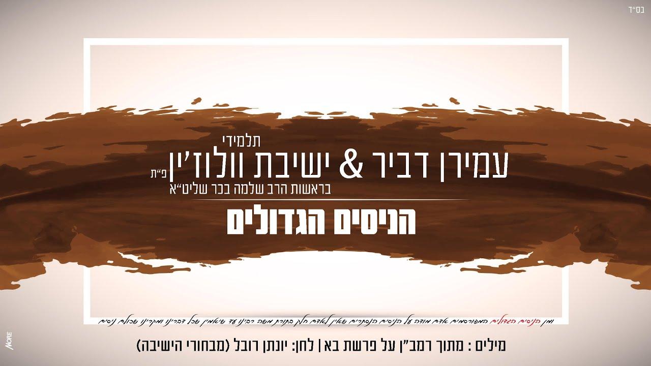 עמירן בריבוע ◼ הניסים הגדולים ◼ עמירן דביר & ישיבת וולוז'ין