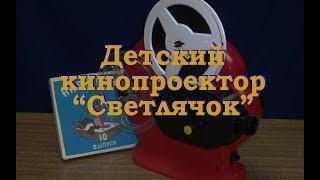видео Классические диафильмы и диапроекторы