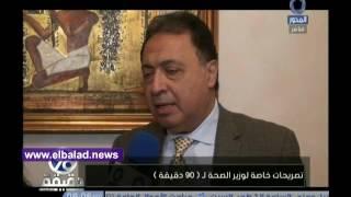 وزير الصحة: الإعدام عقوبة زراعة الأعضاء بالمخالفة بالقانون الجديد..فيديو