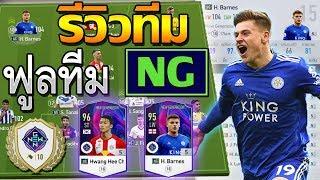 [FIFA Online 4] รีวิวทีม ฟูลทีม New Generation +5 ทั้งทีม ดาวรุ่งใหม่ ไฉไลกว่าเดิม!!