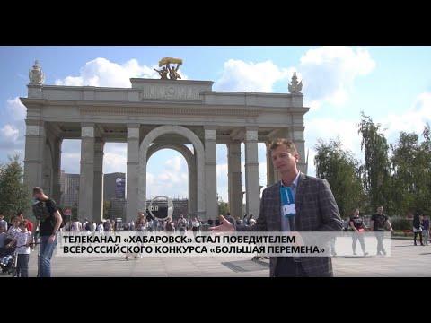 Телеканал «Хабаровск» стал победителем всероссийского конкурса «Большая перемена»