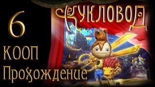 Кукловод / Puppeteer - Прохождение - Кооператив [#6] на русском