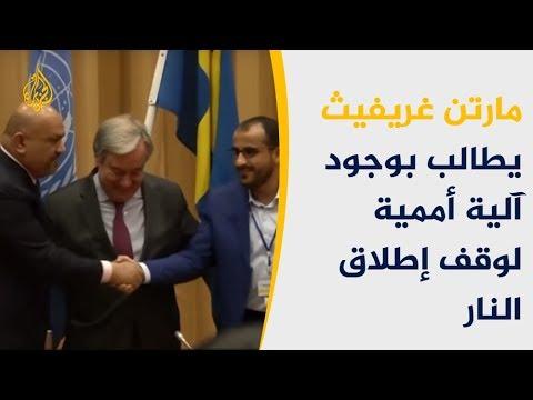 مطالبة بآلية مراقبة.. ما مستقبل التحالف السعودي الإماراتي باليمن؟  - نشر قبل 8 ساعة