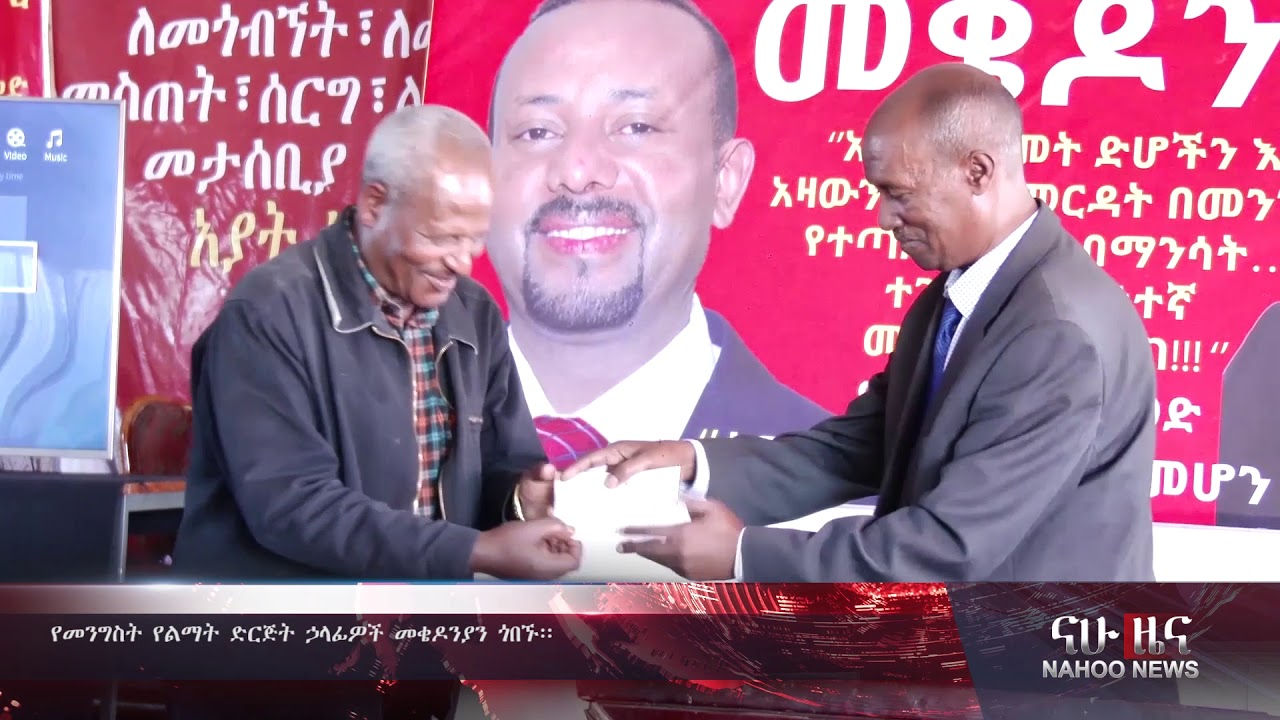 ETHIOPIA - ወቅታዊና አዳዲስ ሀገራዊ መረጃዎች_በናሁ ዜና - NAHOO TV
